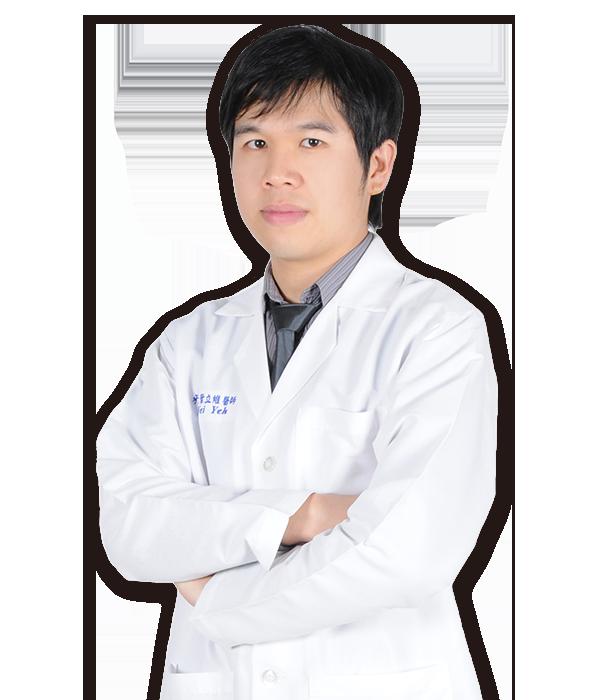 葉立維 醫師 1